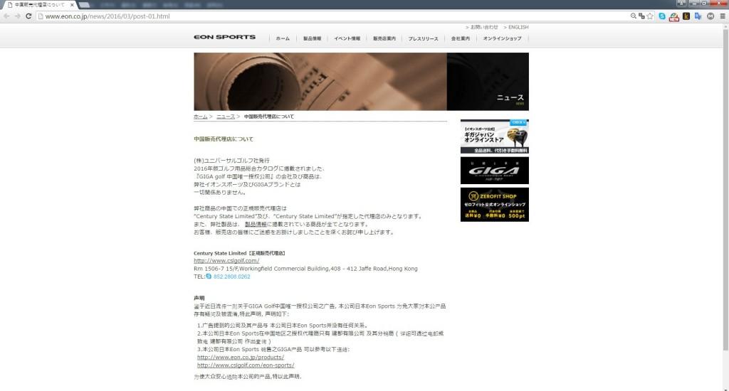 Eon-Sports-聲明