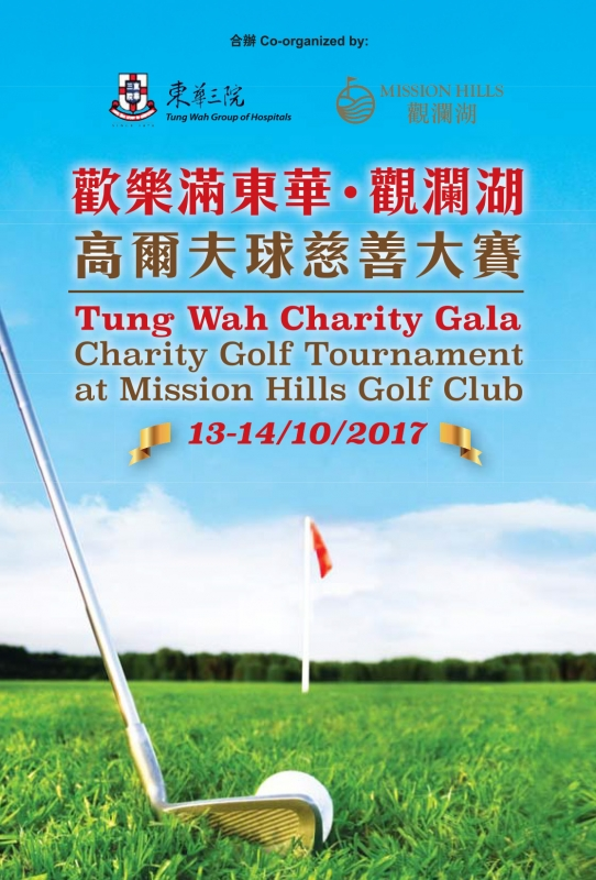 Charity Golf appeal leaflet 2017 output